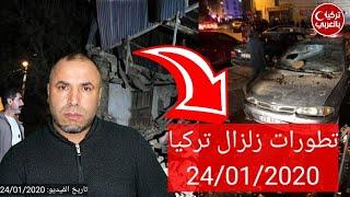 تطورات زلزال تركيا 24/02/2020 -