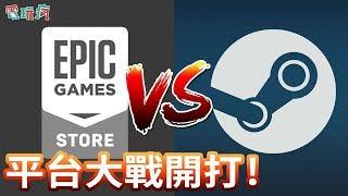 EPIC Games Store 與 Steam 的戰爭 從主機打到 PC 全新平台大戰開打!