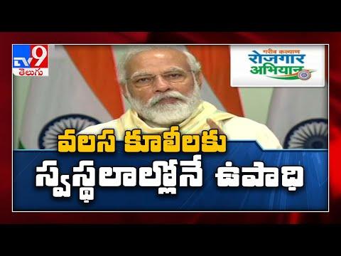 PM Modi launches Rs 50K crore Garib Kalyan Rojgar Abhiyaan to generate jobs