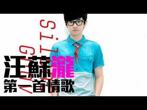 [JOY RICH] [新歌] 汪蘇瀧 - 第一首情歌
