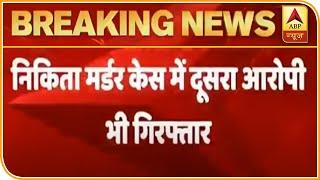Breaking News : Nikita Murder Case : पुलिस ने दूसरे आरोपी को भी गिरफ्तार किया | ABP News Hindi