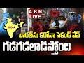 LIVE: భారత్ను కరోనా సెకండ్ వేవ్ గడగడలాడిస్తోంది || Coronavirus Second Wave Updates || ABN