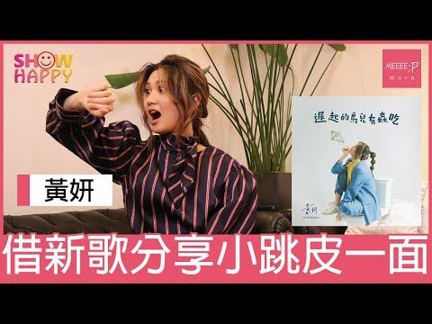 黃妍借新歌《遲起的鳥兒有蟲吃》分享小跳皮一面
