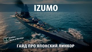 Превью: Японский линкор Izumo. World of Warships. Обзоры и гайды №14