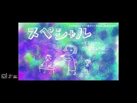 """【小皿チャンネル】012 """"スペシャル「オルタナティブ -即興バージョン-」"""""""