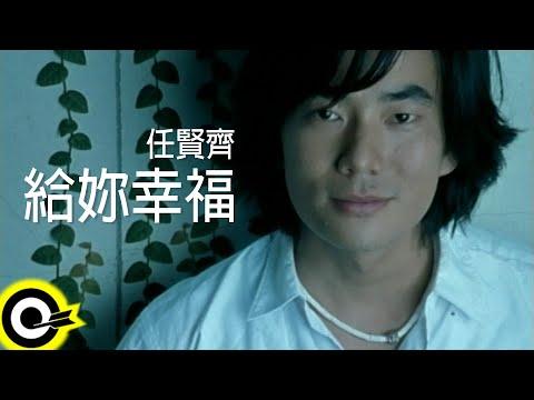 任賢齊-給你幸福 (官方完整版MV)
