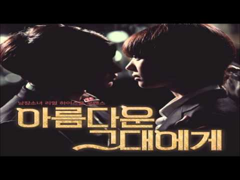 Taemin 태민_너란 말야 (U)_아름다운 그대에게 OST.