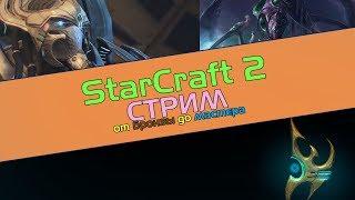 STREAM Учимся Нагибать Корейцев в StarCraft 2
