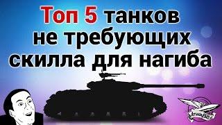 ТОП 5 танков, не требующих скилла для нагиба