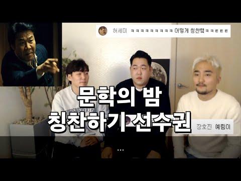 [유병재 라이브] 문학의 밤 칭찬하기 선수권 (with 유규선 문상훈)