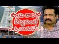 Hero Sivaji Reacts On Tirumala Temple Issue
