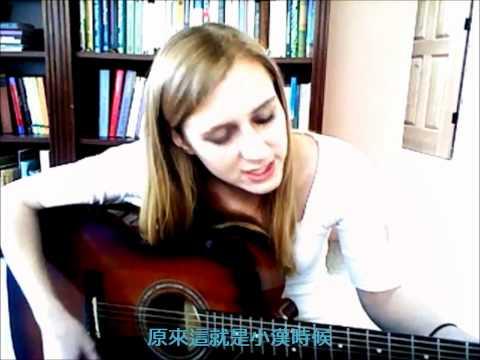 於是長大了以後 克麗絲叮 謝和弦翻唱