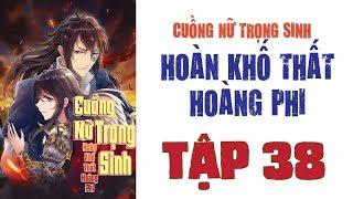 CHƯƠNG 38 - CUỒNG NỮ TRỌNG SINH - HOÀN KHỐ THẤT HOÀNG PHI