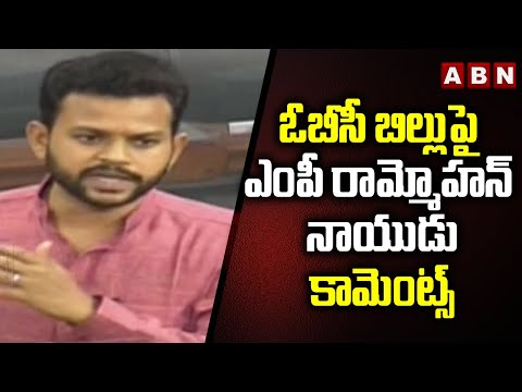 Watch: Ram Mohan Naidu comments on OBC Bill in Lok Sabha