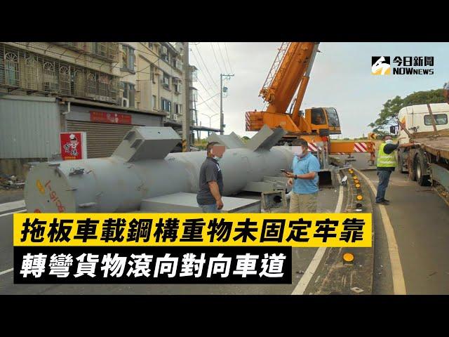 拖板車鋼構重物 轉彎滾向對向車道