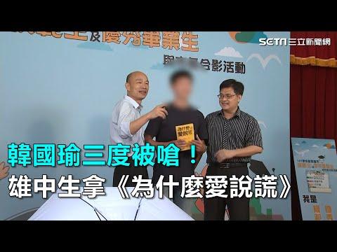 韓國瑜三度被嗆!雄中生拿《為什麼愛說謊》上台合影|三立新聞網SETN.com