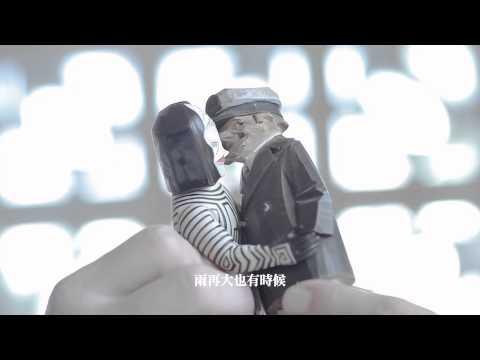 19(陳建騏+陳珊妮)--男男女女