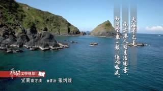 飞阅文学地景 Ⅱ Ep 24 - 再说一段南方澳情事(节录) 邱坤良