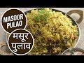Masoor Pulao |  मसूर पुलाव  | Sanjeev Kapoor Khazana