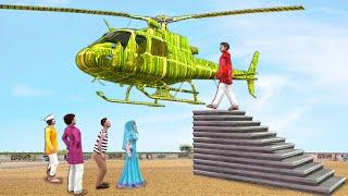 बांस का हेलीकाप्टर Bamboo Helicopter Comedy Video हिंदी कहानिय Hindi Kahaniya Stories Comedy Video