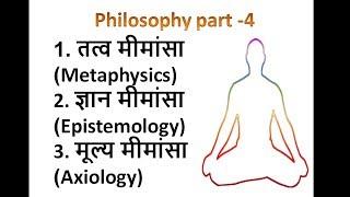 Philosophy part -4 || तत्व मीमांसा Metaphysics|| ज्ञान मीमांसा Epistemology||मूल्य मीमांसा Axiology