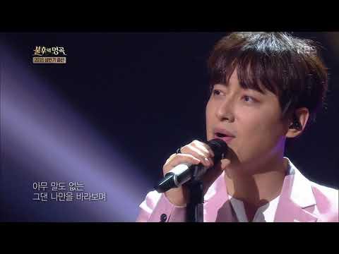 불후의명곡 Immortal Songs 2 - 이지훈 - 미소 속에 비친 그대.20180630