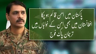 Pakistan has Largely Improved its Security Situation after Successful Operations: DG ISPR