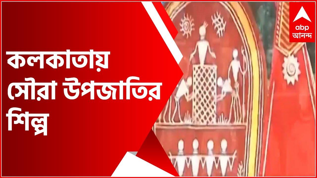 পশ্চিম পুটিয়ারি পল্লি উন্নয়ন সমিতির পুজোয় এবার ৬০০ প্রাচীন উপজাতি শিল্পকলা| Bangla News