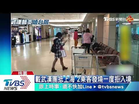 華航飛上海航班 2乘客發燒 機組員自主管理