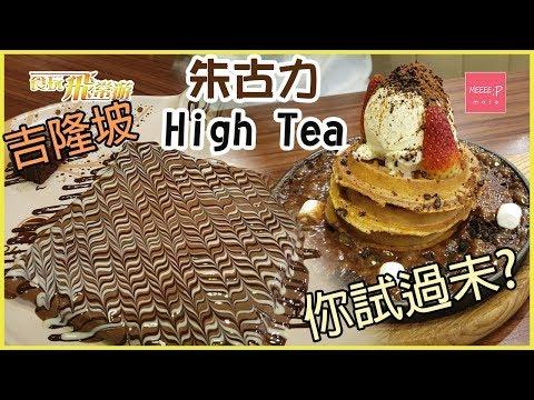 吉隆坡美食 朱古力High Tea 你試過未?