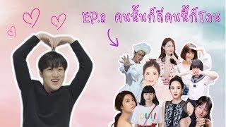 EP.8   สาวไทยยิ่งดูเท่าไรยิ่งเร้าใจก็รู้กันอยู่ ฮูฮูฮู