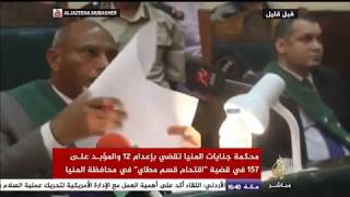 قاضي محكمة جنايات المنيا يحكم بالإعدام والسجناء يردّون     -
