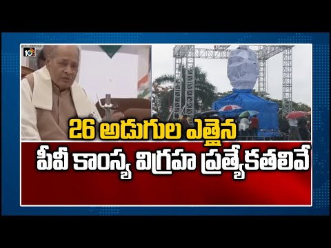 CM KCR to unveil 26-feet statue of former PM PV Narasimha Rao today