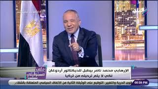 على مسئوليتى مع أحمد موسى | الحلقة الكاملة 17-7-2019 ...