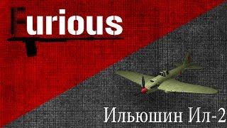 Ильюшин Ил-2. Знаменитость.