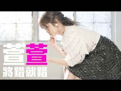 [JOY RICH] [新歌] 萱萱(戴瀠萱) - 將錯就錯(完整發行版)