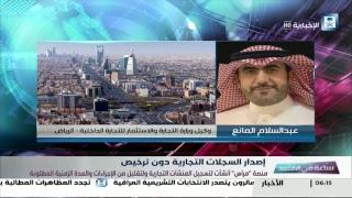 البث المباشر للقناة السعودية الإخبارية     -