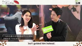 [EngSub] Son Ye Jin & Jung Hae In Interview with iQIYI Taiwan