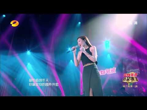 我是歌手第三季 A-Lin惊艳亮嗓 《给我一个理由忘记》