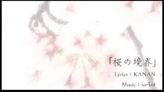 KANAN「桜の境界」