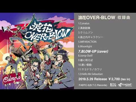 【全曲試聴動画】11thAL『浪花OVER-BLOW』Calmera(カルメラ)
