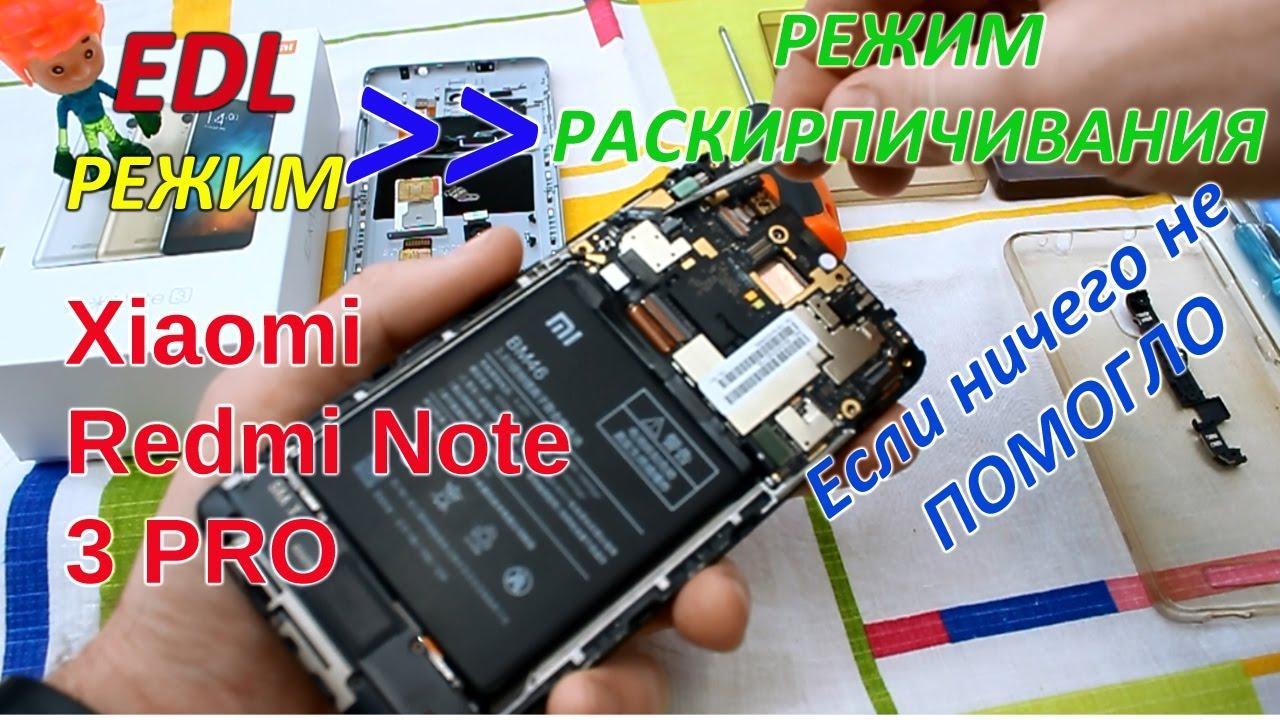 Прошивка или раскирпичивание Xiaomi Redmi Note 3 Pro  Edl