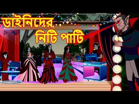 ???????? ???? ???? | Rupkothar Golpo Bangla Cartoon | Bangla Cartoon | Maha Cartoon Tv Bangla
