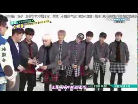【四站聯合中字】HD 140226 Weekly Idol 周刊偶像- BTOB full cut