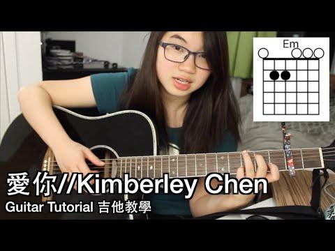 Kimberley Chen - 愛你 [Beginner Guitar Tutorial 初級吉他教學]