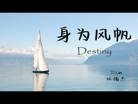 JJ Lin 林俊杰 《身为风帆》Destiny 动态歌词/Lyrics