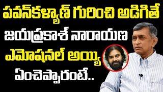 Jayaprakash Narayana On Jana Sena And AP Politics- Intervi..