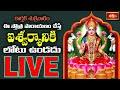 LIVE : కార్తిక శుక్రవారం ఈ స్తోత్ర పారాయణం చేస్తే ఐశ్వర్యానికి లోటు ఉండదు | Karthika Lakshmi LIVE