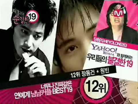 M.net Top 19 Male Couples (Shinhwa, H.O.T, SS501, SJ, G.o.d., TVXQ, FTTS etc)