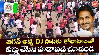 Superb kolatam dance for YSRCP campaign song..
